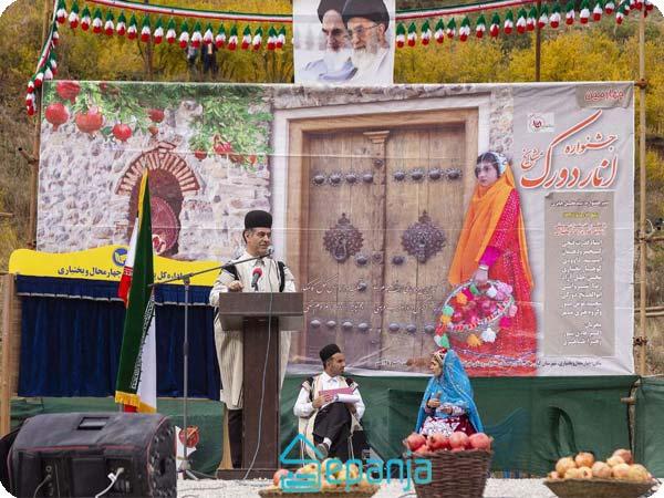 جشنواره انار ایرانی