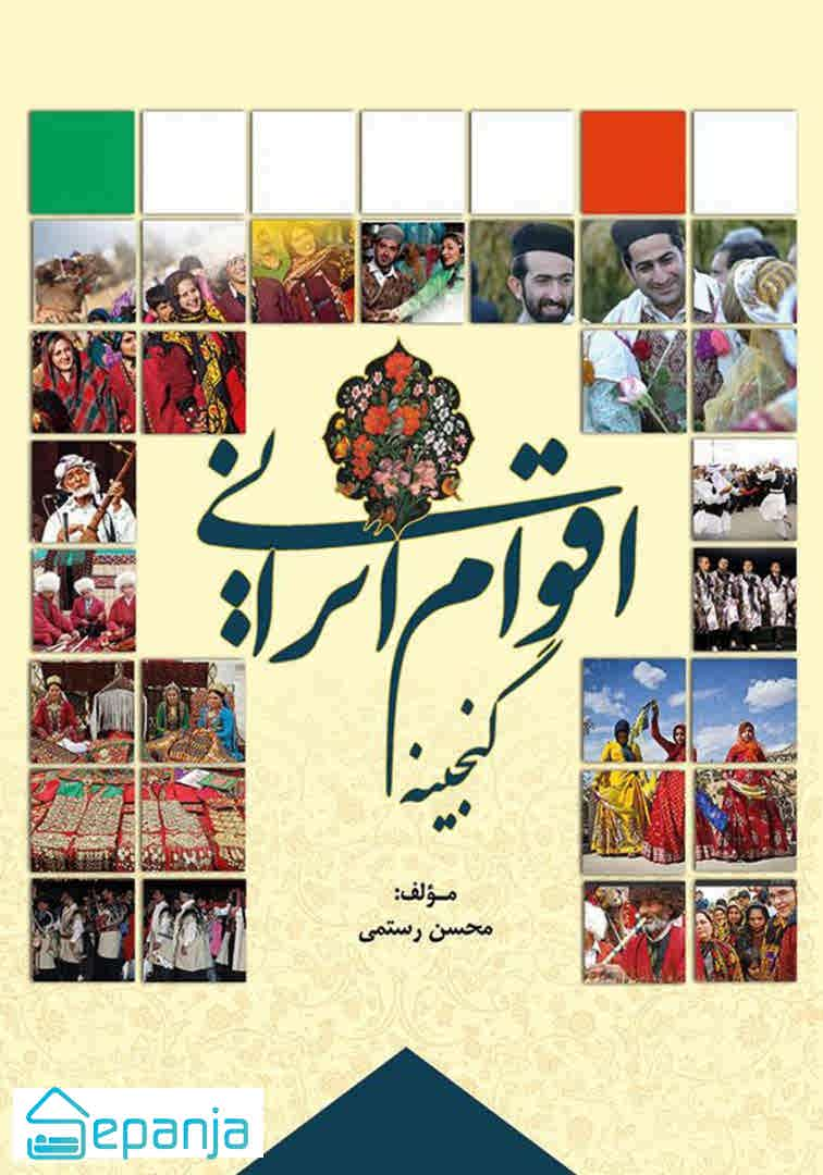 کتاب گنحینه اقوام ایرانی