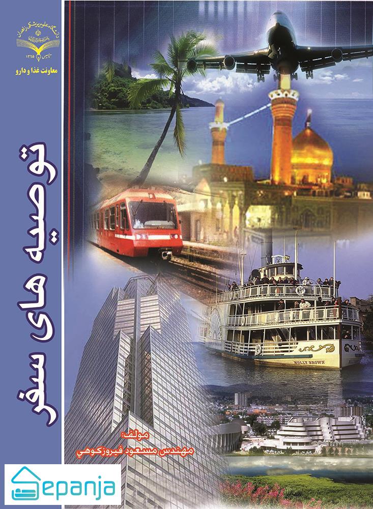 کتاب توصیه های سفر